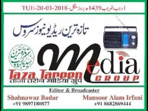 ताज़ा तरीन रेडियो न्यूज़ बुलेटन 20-03-2018/Taza Tareen Radio News by Mansoor Alam irfani