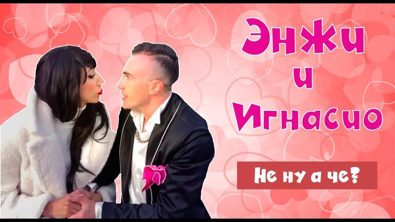 ЭНЖИ И ИГНАСИО - НЕ НУ А ЧЕ? (#tatarkafm)