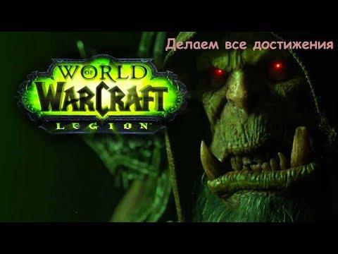 World of Warcraft качаем вара до 110 №3