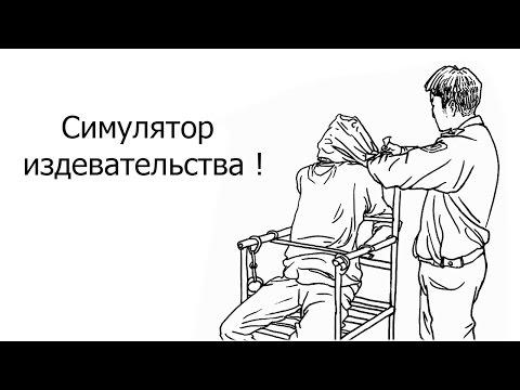 Симулятор убийцы!из YouTube · Длительность: 6 мин14 с
