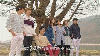 [HOT] 황금무지개 41회 - 무지개 앞에 선 백도커플과 가족들 '해피엔딩' 20140330