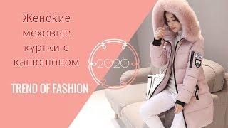 Женская Стильная Меховая Куртка с Капюшоном от Aliexpress 2020