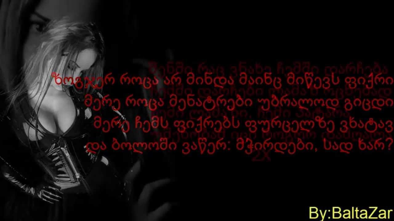 ბუბაჩემში დარჩები ლამაზ ოცნებად ტექსტი  boobachemshi darchebi lamaz ocnebad lyrics