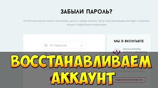 Как восстановить утерянный аккаунт? - Advance(Реклама на канале: http://vk.cc/4S1Hcu ▣ Advance-RP RED ▣ iP сервера: 5.254.104.131:7777 ▣ Не забывайте подписываться на мой канал..., 2015-04-22T16:06:19.000Z)