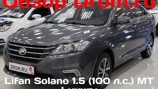 Lifan Solano 2016 1.5 (100 л.с.) MT Luxury - видеообзор