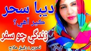 Deeba Sahar Life Story | Biography in Sindhi