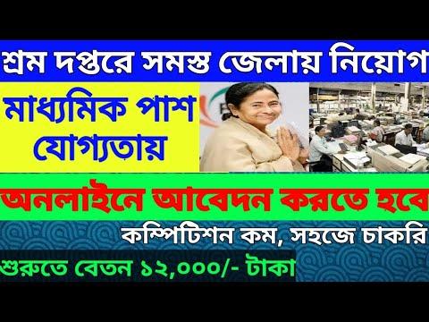 West Bengal labour department recruitment 2019, Madhyamik pass jobs- contractual job