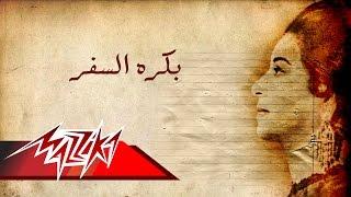 Bokra El Safar Bokra - Umm Kulthum بكرة السفر بكرة - ام كلثوم