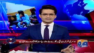 Aaj Shahzeb Khanzada Kay Sath - 16 July 2019