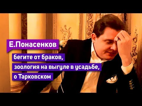Е. Понасенков: бегите от браков, о Тарковском, зоология на выгуле в усадьбе, восторг!