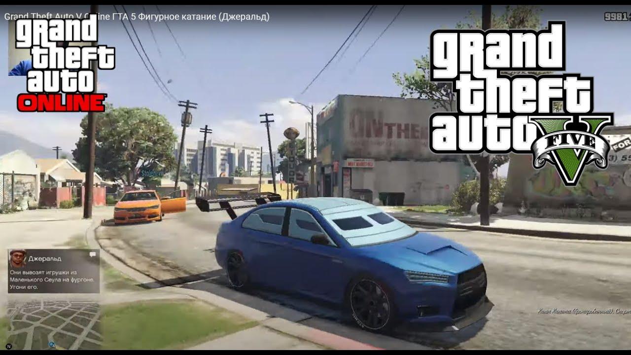 Grand Theft Auto V Online ГТА 5 Фигурное катание (Джеральд)
