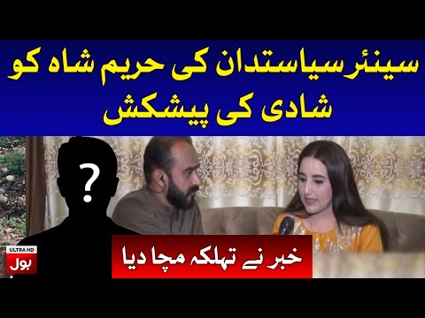 Senior politician offers marriage to Hareem Shah