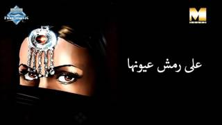 Aala Remsh Oyounha (Audio) | علي رمش عيونها