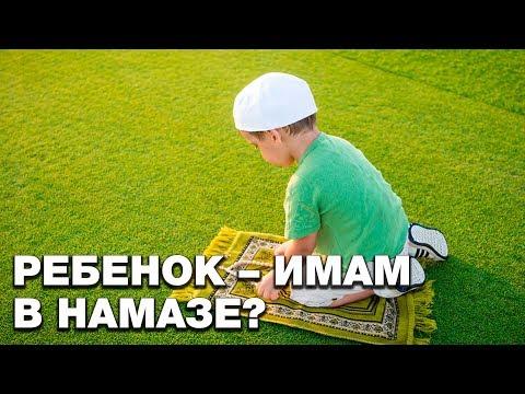 Ребенку быть имамом
