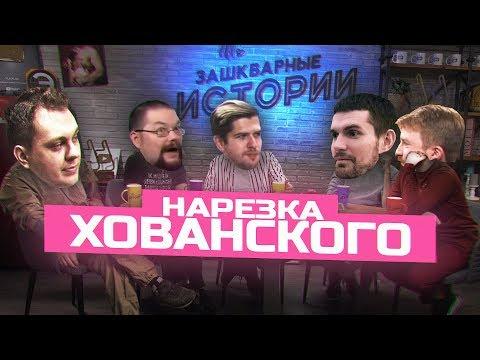 Хованский о Нойз МС, Поперечный, Усачев