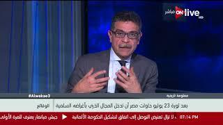 الوقائع -  الدكتور علي مصطفى مشرفة مع زملائه من أساتذة الجامعة