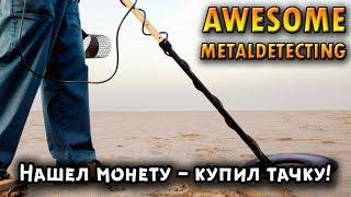 Awesome Metal Detecting | Нашел монету - купил машину!