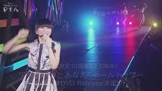 FUTURE POP ツアー開演前に流れる Perfume Official Fanclub「PTA」の会...