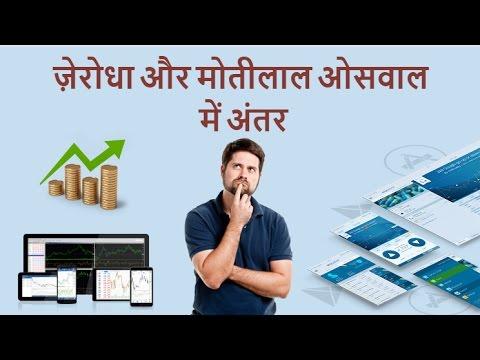 ज़ेरोधा और मोतीलाल ओसवाल में अंतर, Zerodha vs Motilal Oswal Hindi Comparison