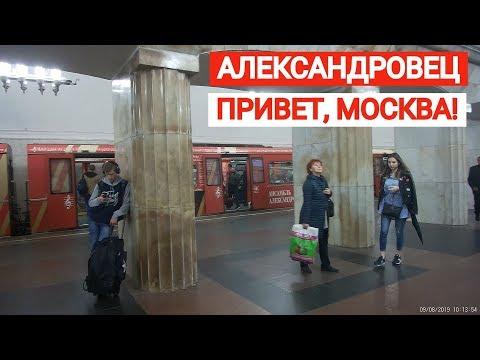 Привет, Александровец! или два именных на Курской // 9 августа 2019