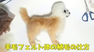 羊毛フェルトで作る犬の植毛の動画です。 羊毛フェルトで愛犬のオーダー...