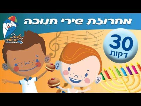 מחרוזת שירי חנוכה לילדים ברצף - שירים הופ! ילדות ישראלית