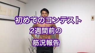 ベストボディジャパン出場2週間前!