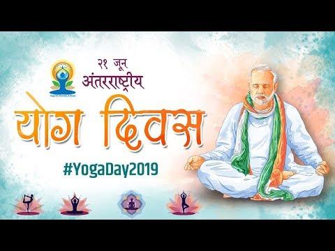 PM Narendra Modi leads 5th International Yoga Day Celebrations in Ranchi, Jharkhand.