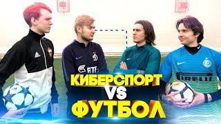 ФИФА VS ЧЕЛЛЕНДЖИ!