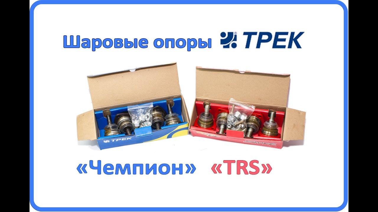 Обзор шаровых опор производства ТРЕК на ВАЗ 2101-2107 серия Чемпион и СПОРТ TRS