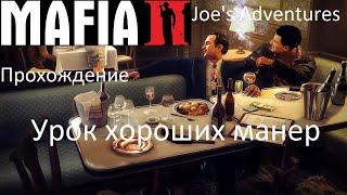 """Mafia 2 - Joe's adventures.Прохождение. """"Урок хороших манер"""" на самом высоком уровне сложности."""