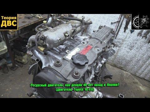 Ресурсный двигатель, как делали 40 лет назад в Японии? (двигатель Toyota 1G-EU)
