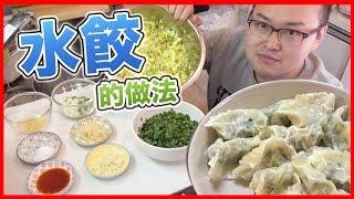 簡單的水餃做法-水餃內餡做法及水餃包法《阿倫做料理》