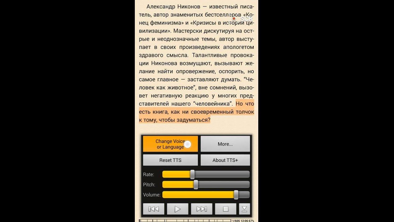 говорилка для андроид - фото 5