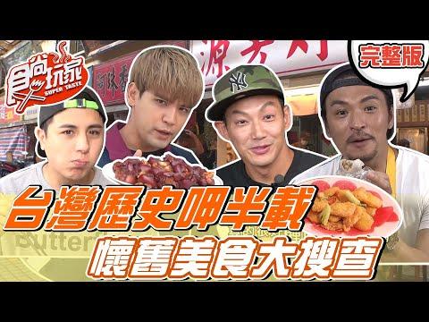 台綜-食尚玩家-20211025-台灣歷史呷半載 懷舊美食大搜查