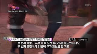 연예가 중계 - 구하라 vs 전 남자친구, 사생활 동영상 협박 진실 공방 20181005