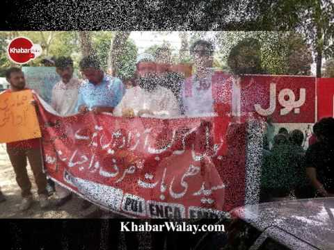 Bol News of protests calling for former employees altogether liabilities