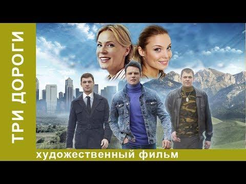Три дороги! Сериал! 4 серия. Мелодрама/Детектив. StarMedia