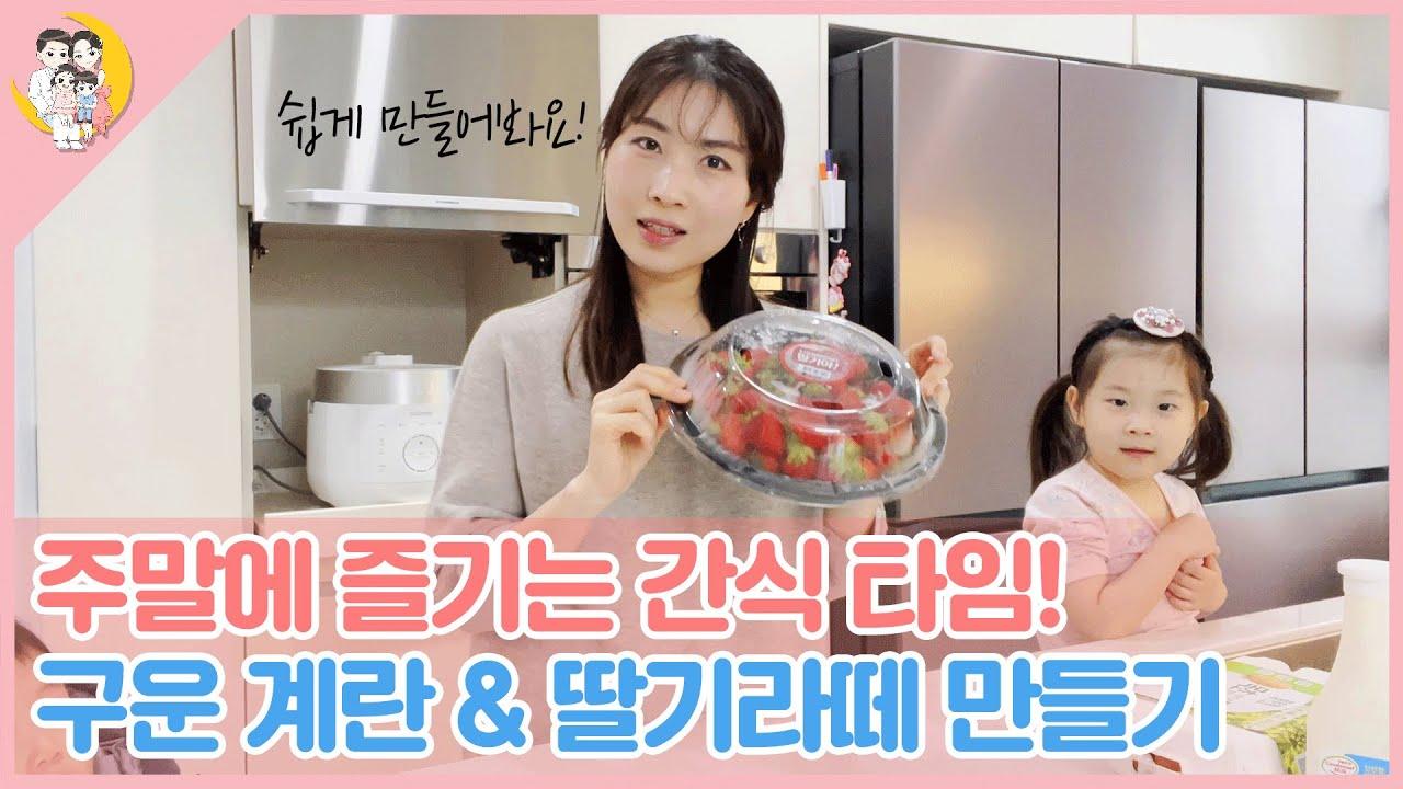 [일상정원] 주말 아이들 간식! 초간단 딸기라떼와 밥솥으로 찜질방계란 만들기