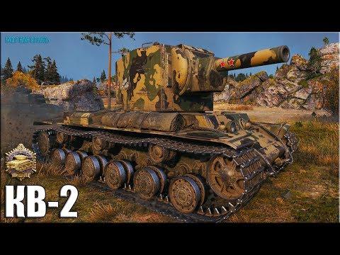 КВ-2 медаль Пула ✅  World of Tanks лучший бой (тт 6 уровень)