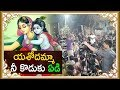 yasodamma nee koduku yedi Song || Ayyappa Swamy Telugu Devotional Songs - Lord Krishna