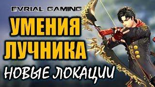 Новости с Кореи: умения мастера лука (archer) и новые локации Blade and Soul