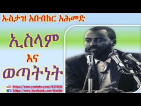 ISLAMNA WETATINET - Ustaz Abubaker Ahmed