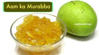 कच्चे आम का मुरब्बा बनाने का सबसे आसान तरीका   Aam ka Murabba   Kabitaskitchen
