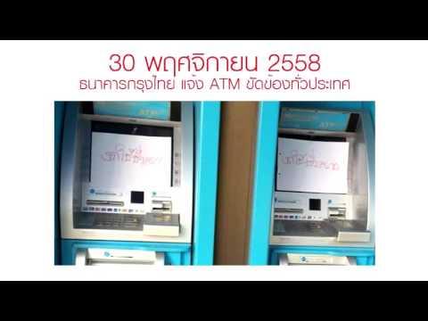 ระบบ ATM และ netbank ธนาคารกรุงไทย ขัดข้อง วันที่ 30 พฤศจิกายน 2558