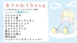 [LIVE] 【かみなま】あさのおうた#14【立体音響弾き語り】