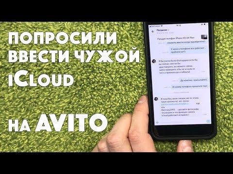 Как мошенники на АВИТО блокируют IPhone (через ICloud)