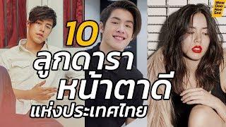 """10ลูกดารา หล่อสวย """" หน้าตาดีแห่งประเทศไทย """" ! ( ปังสุด มาแรงจนฉุดไม่อยู่ )"""