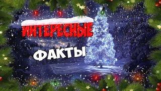 видео Интересные факты про Новый год! - Для детей  - Каталог статей - Персональный сайт О.В. Бондаренко