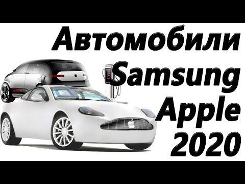 видео: Автомобили Apple и Samsung, Почему Ford уходит из России?